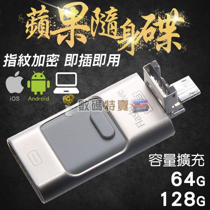 數碼三C 手機隨身碟 手機記憶卡 記憶卡 安卓 蘋果 口袋相簿 32G 手機電腦三用隨身碟 32G大容量