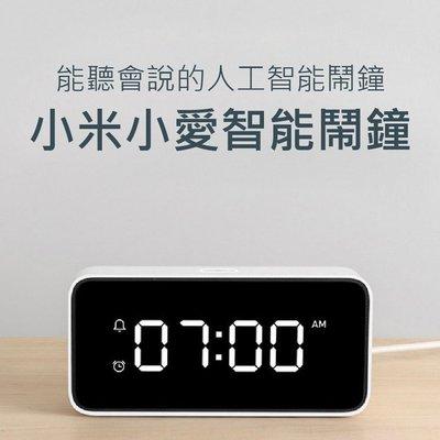 《現貨 一年保固》小米 小愛智能鬧鐘 人工智能鬧鐘 30個動態鬧鐘 80條語音提醒 大數字顯示【MIN010101】