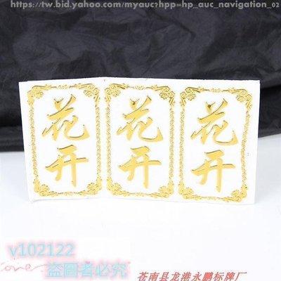訂製三維立體軟標貼pvc標牌金屬不干膠貼LOGO軟標簽塑料銘牌門牌號碼 廣告招牌 招牌製作 掛牌滿339出貨