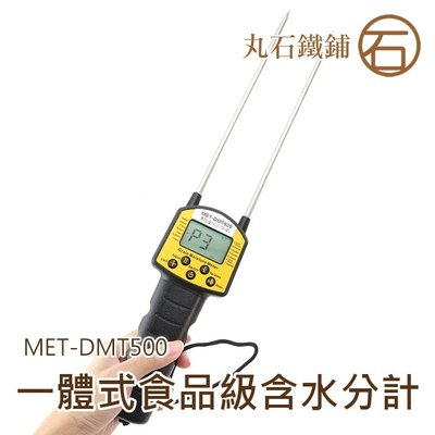 《丸石鐵鋪》 MET-DMT500一體式含水分計 食品含水度測量 金屬探針 雙桿感測器 可測14種品種 LCD背光顯示