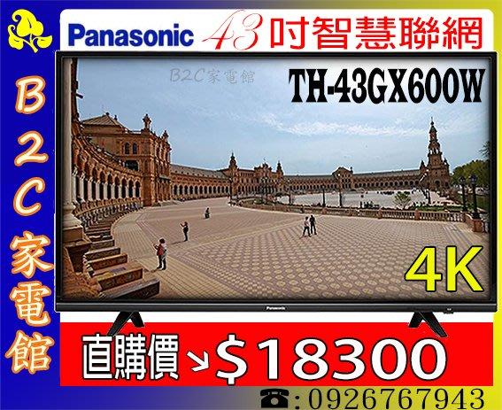 《B2C家電館》【直購價↘$18300~4K智慧聯網】【國際~43吋4K聯網液晶電視】TH-43GX600W