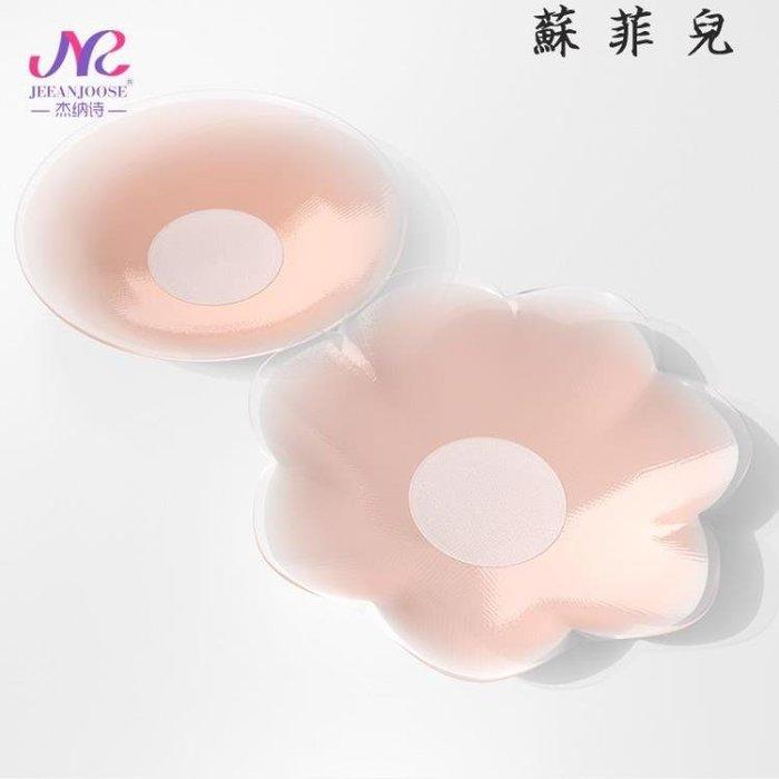 「免運」3對夏天游泳防水隱形硅膠胸貼  【豆丁部落】