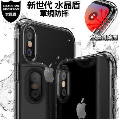 五代水晶盾 立體聲防塵 iPhonexs iphone xs ixs 防摔 手機殼 軟殼 空壓殼 冰晶盾