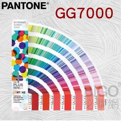【美國原裝】PANTONE GG7000 廣色域指南(光面銅版紙) 1729色 七色疊印 色票 印刷 顏色打樣