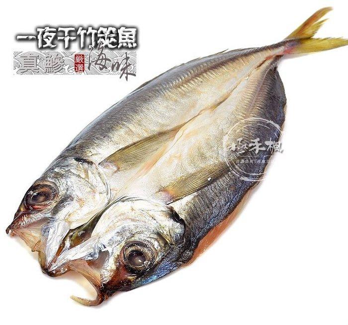 極禾楓肉舖~御師傅☆一夜干☆竹筴魚☆燒烤美味☆5入