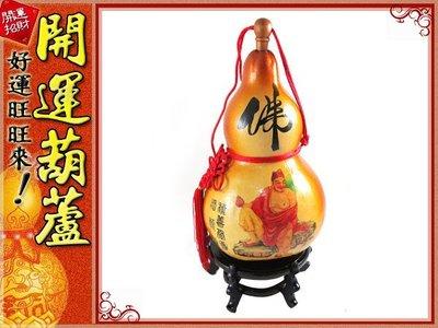 純天然種植/佛 .濟公(大)開口葫蘆/高 32cm中國結天然葫蘆/風水師專用/ 風水 有問題