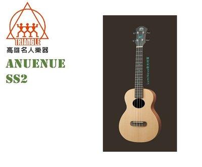 【名人樂器】Anuenue SS2 23吋 流星雲杉木 夜光系列 烏克麗麗