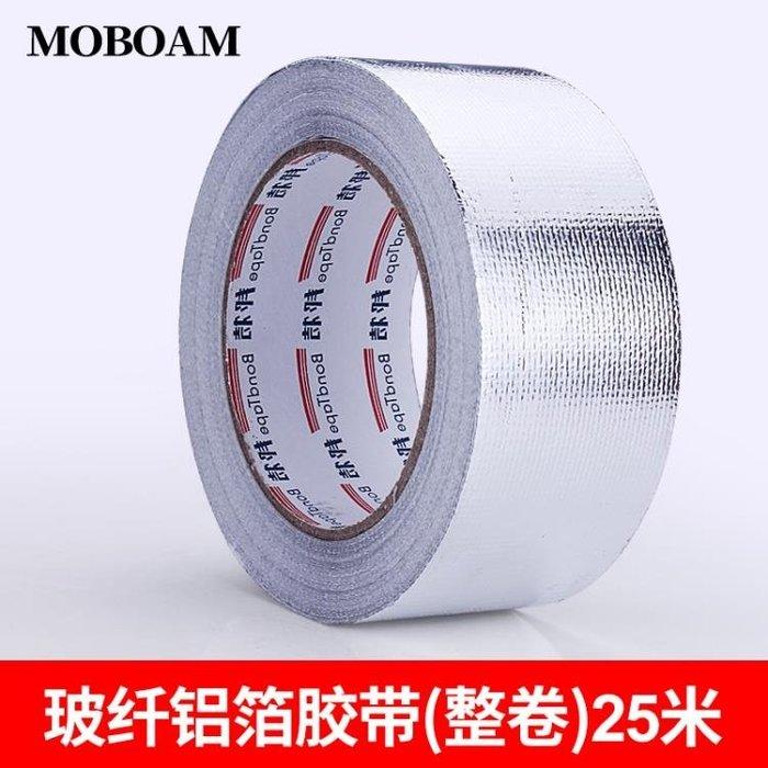 膠帶 加厚鋁箔膠帶玻纖錫箔水管漏水修補止漏隔熱膠布寬48MM長25米 惠來客ZY