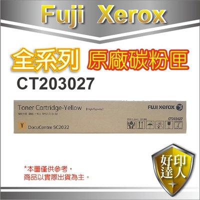 【好印達人含稅】富士全錄 Fujixerox CT203027 黃 高容量原廠碳粉匣 DocuCentre SC2022