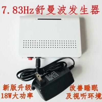 【才嘉科技】新版舒曼波發生器 大功率18W 7.83Hz正弦波 效果好提升音質 幫助睡眠 (附發票)