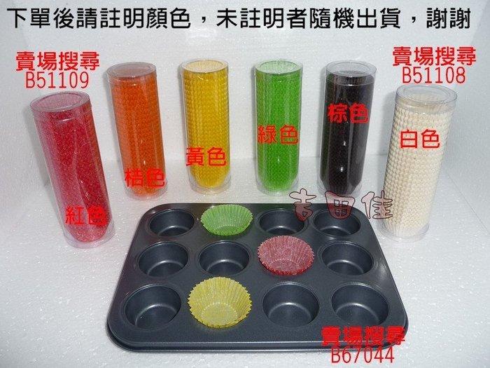 [吉田佳]B51108白色小紙杯33*23,(600枚/支),另售SN6022小蛋糕模,彩色紙杯,香草粉,塔塔粉,泡打粉