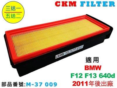 【CKM】寶馬 BMW F12 F13 640d N57 柴油款 超越 原廠 正廠 空氣蕊 空氣濾芯 引擎濾網 空氣濾網