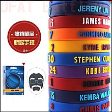 NBA手環 2015年新款  3D立體字 凸字 熱火 騎士 Irving KD Curry  lbj【RX02】