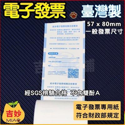 電子發票專用熱感紙捲 57*80*12mm 符合財政部規定 [吉妙小舖] 感熱紙