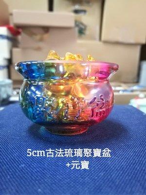 5cm古法琉璃聚寶盆+元寶