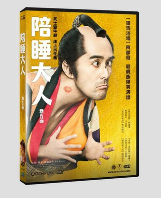 [DVD] - 陪睡大人 Flea-picking Samurai ( 台灣正版 ) - 預計5/17發行