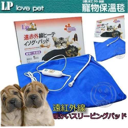 【🐱🐶培菓寵物48H出貨🐰🐹】Love Pet》遠紅外線寵物保溫毯大(控溫保暖幼犬貓適用)特價690元(限宅配)