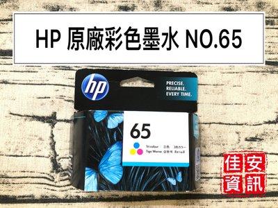 高雄-佳安資訊(含稅) HP DeskJet 3720/3721/3723原廠彩色墨水匣 NO.65