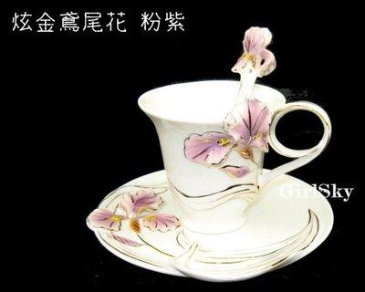 5Cgo【鴿樓】會員有優惠 琺琅瓷 9761499520 炫金鳶尾花 粉紫 立體陶瓷杯盤匙組 花茶杯 咖啡杯 瓷器