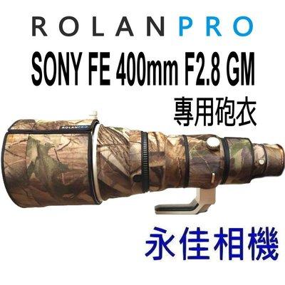 永佳相機_大砲專用 迷彩砲衣 炮衣 SONY FE 400mm F2.8 GM 現貨(1)