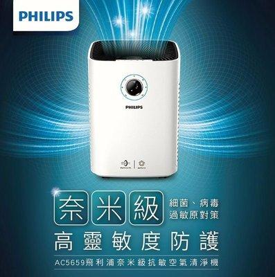 飛利浦 PHILIPS 奈米級抗敏空氣清淨AC5659(限量二台)加贈(FY5185+FY5182 )一組