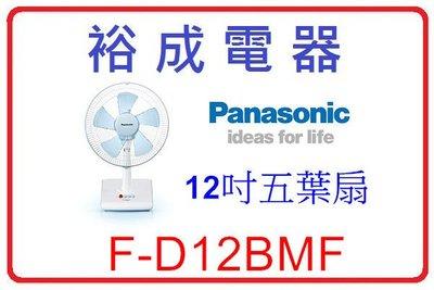 【裕成電器‧來電議價】國際牌12吋電風扇 F-D12BMF 另售 F-L12BMS 東元 XA1470VD