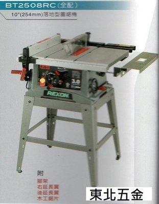 附發票(東北五金) 全新 REXON 力山桌上型多角度圓鋸機 BT2508RC 全配+鋸片(來電7500元)