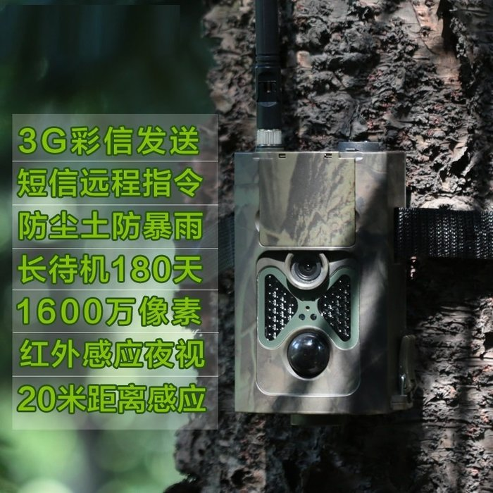 奇奇店-H50彩信打獵相機防盜賊紅外夜視野外狩獵果園監控攝像機3G#拍照錄影不亮燈 #高清像素 #防水