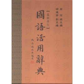 五南國語活用辭典-2018年版
