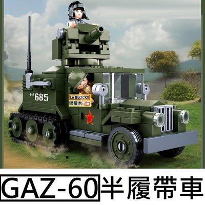 樂積木【當日出貨】小魯班 GAZ-60 半履帶車 非樂高LEGO相容 坦克 虎式 軍事 積木 美軍 超級英雄 B0685