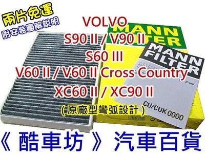 《酷車坊》德國 MANN 原廠正廠OEM 活性碳冷氣濾網 VOLVO 18年 S60 V60 Cross Country 2.0 D3 D4 T5 T6 T8