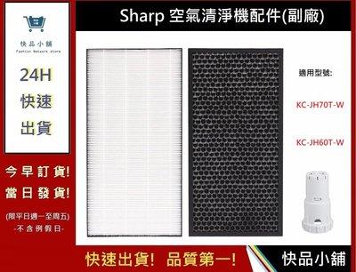 Sharp空氣清淨機濾心+活性碳網+抗菌銀離子【快品小舖】KC-JH70T-W /  KC-JH60T-W 濾網(副廠 台中市