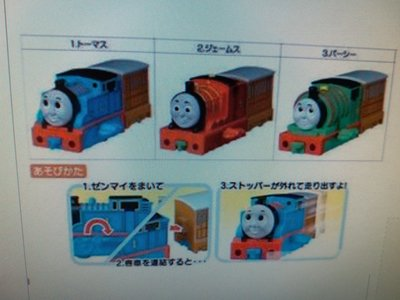 Bandai 湯姆士 托馬士 火車三款 上鏈條可自動行走