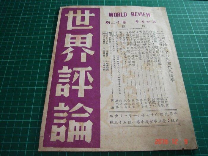 早期收藏~《世界評論》民國67年11月1日 泛黃 【CS 超聖文化讚】