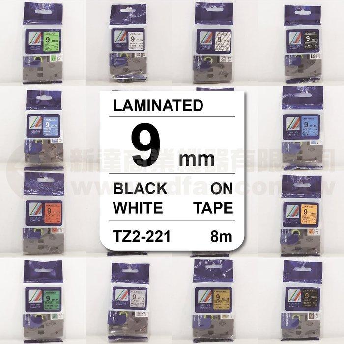 【費可斯】相容性護貝標籤帶9mm白底黑字(雷同TZ-221/TZe-221)適用PT-D200/PT-2700含稅