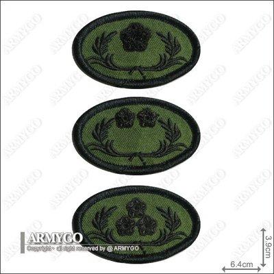 【ARMYGO】士官督導長胸徽布章-校級 (三種階級可選擇)