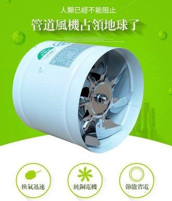 台灣24H現貨【一日達+發票】110V抽油煙機 圓形排氣扇管道風機 6吋強力油煙抽風機 換氣扇 排風扇 抽風扇 免運