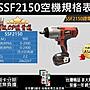 可刷卡分期專業級高扭力900n.m日本ASAHI SSF2150 充電起子機/充電電動板手21V 單主機