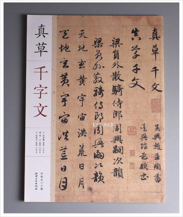 【禾洛書屋】 真草千字文(江西美術出版社)原帖彩色印刷含釋文