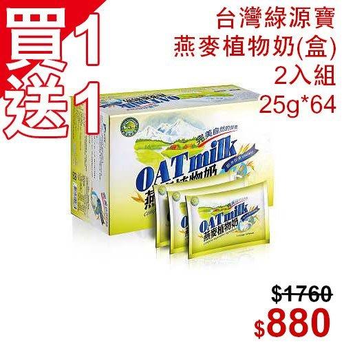 【光合作用】台灣綠源寶 燕麥植物奶盒 (買一送一) 天然、非基改、無農藥、即沖即食、素食、不含乳糖、無防腐劑