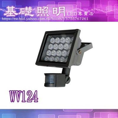 M《基礎照明》(WV124)戶外防水感應燈 LED 22W 感應投射燈 大門/車庫 保固IP65 防水全電壓緊急照明燈