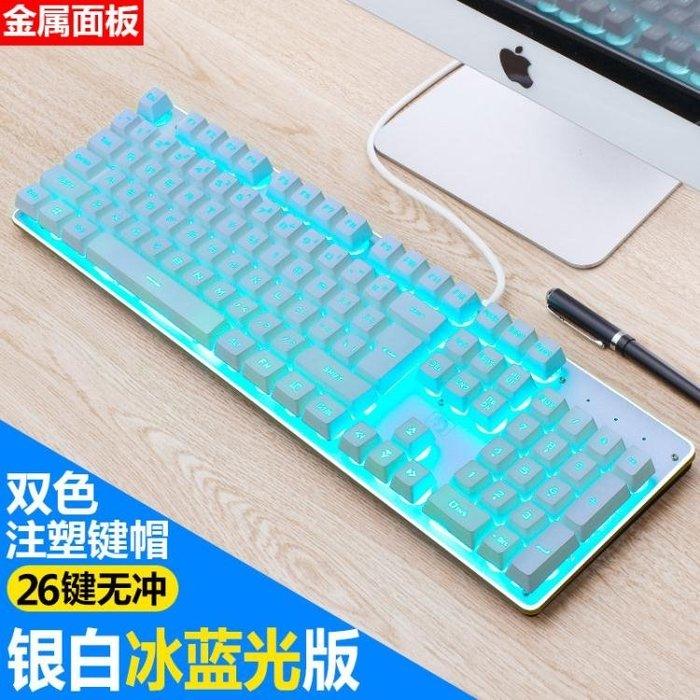 機械手感鍵盤背光游戲電腦台式家用朋克復古發光筆電有線WY