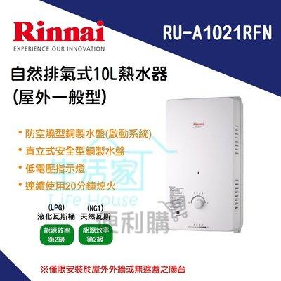 【生活家便利購】《附發票》林內牌 RU-A1021RFN 自然排氣式 10公升熱水器 屋外一般型 防空燒  SW微動開關 台南市