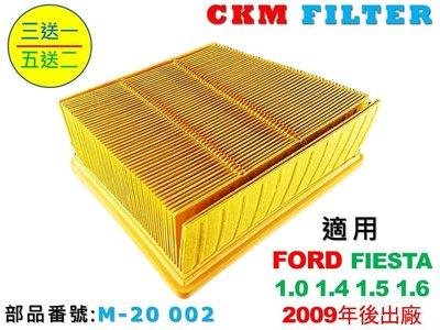 【CKM】福特 FORD FIESTA 09年後出廠 超越 原廠 正廠 空氣濾芯 引擎濾網 空氣濾網 濾蕊 濾心