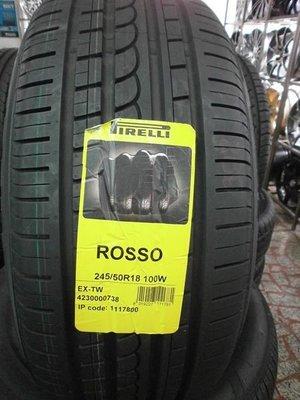 ***天下第一輪*** PIRELLI 倍耐力 ROSSO 245/50/18  完工價6200