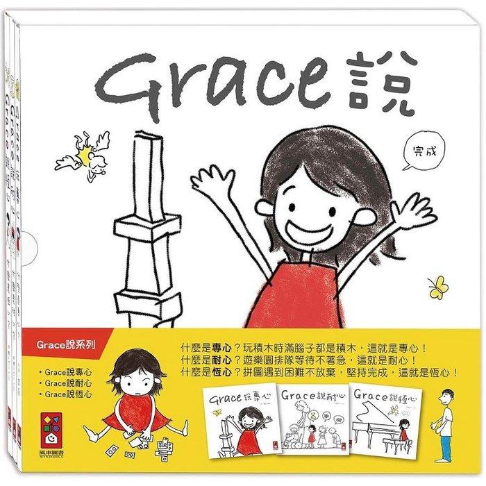 ☆天才老爸☆→【風車】Grace說系列套書:說專心/說耐心/說恆心(共3冊)(中文版)← 兒童  繪本 故事書