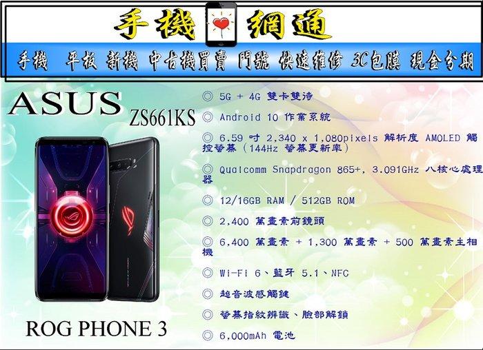 中壢『手機網通』ASUS ROG PHONE 3 ZS661KS 16+512GB 直購價32800元  續約攜碼優惠中