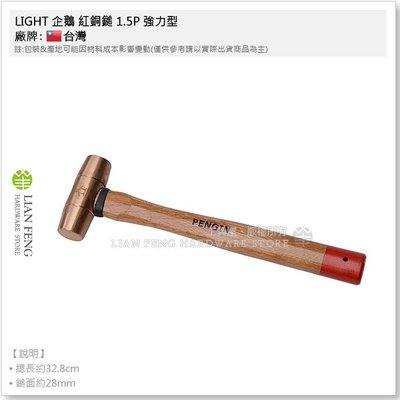 【工具屋】*含稅* LIGHT 企鵝 紅銅鎚 1.5P 強力型 PENGIN 銅錘 木柄銅槌 銅鐵鎚 錘子 鎚子 紅銅槌