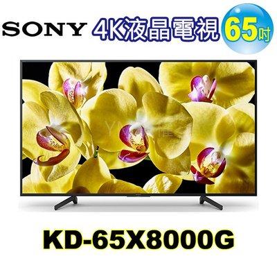 (可議價)SONY 65吋連網4K液晶電視 KD-65X8000G
