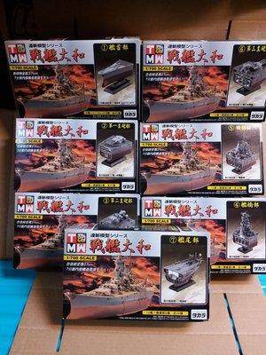 TAKARA TMW 1/700 連斬模型 Yamato 戰艦大和 Micro World Ships - 絕版盒旦 模型 全新 (注意內文/交收地點及時間)